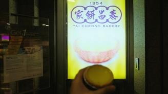 Tai Cheong Bakery's egg tart
